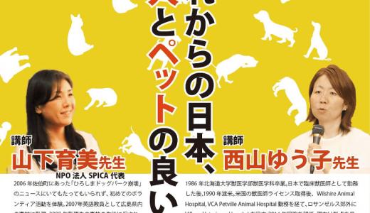 市民講演「これからの日本、人とペットの良い関係2018」のご報告