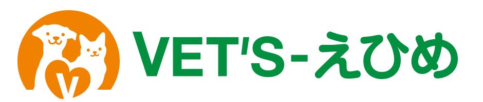 VET'S-えひめ(愛媛県開業獣医師会)