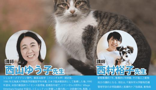 西山ゆう子先生、講演会のお知らせ(8/4)