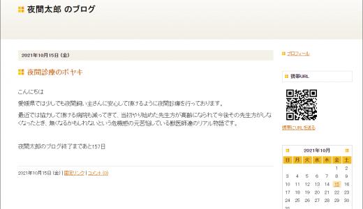 「夜間太郎のブログ」のご紹介